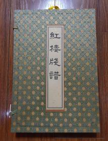 红楼笺谱(8开木版水印 锦盒装200张花笺 九十年代制)
