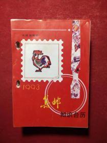 1993年 集邮知识台历.