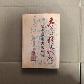 大笔一挥天地惊—论毛泽东书法艺术