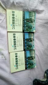 太平洋战争经典书籍14本(包括《大东亚战争全史上中下》《日本帝国的兴亡》上中下《太平洋战争》上下《莱特湾大海战》《日本帝国的衰亡》上下《中途岛奇迹》《冲绳岛》《尼米兹》等)