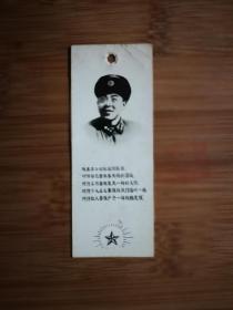 ●六十年代书签:《雷锋日记》【尺寸9X3公分】!