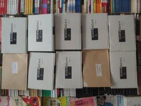 日本侵华战犯笔供(全10册)
