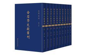 金石学文献丛刊(第三辑,全十册)           启沐 编