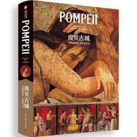 POMPEII 庞贝古城 永恒的历史 、生活和艺术