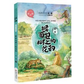 袁博动物小说拼音版·猴面包树上的花豹