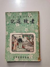 精校足本 通俗小说《老残游记》民国上海春明书局版本