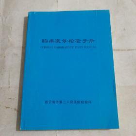 临床医学检验手册