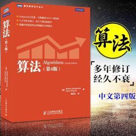 算法 第4版第四版 谢路云 人民邮电出版社 计算机程序设计编程算