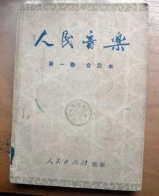 《人民音乐》1950年第一卷创刊号-第六期合订本