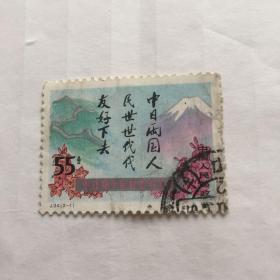 J34 (2-1)中日和平友好条约签订 信销邮票一枚