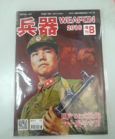 兵器2016增刊B国产56式枪炮六十周年专刊