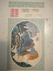 459。中国科学技术大学1983年日历贺年卡一张。17*9cm