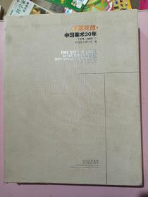 改革开放中国美术30年1978-2008(下册)