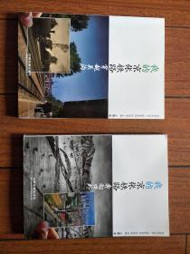 我的京张铁路   奔向口外+我的京张铁路   穿越关沟(2册合售)