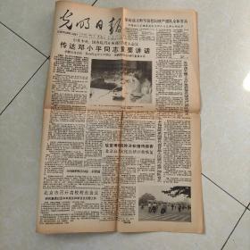 1989年.6月14日.光明日报