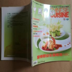 中国烹饪2009.4