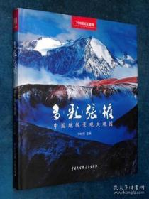多彩张掖:中国地貌景观大观园 中国国家地理