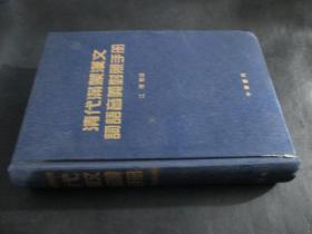 清代滿蒙漢文詞語音義對照手冊