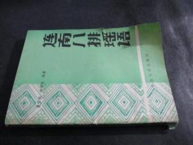 连南八排瑶语
