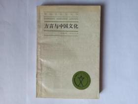 方言与中国文化(第一版)。语言学家金有景签名本。有签名和少量批注、勾画。