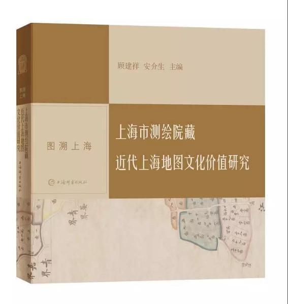 图溯上海·上海市测绘院藏近代上海地图文化价值研究