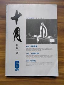十月 (大型文学期刊)