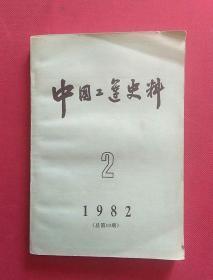 中国工运史料1982年2