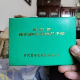 河南省修武县标准地名手册。