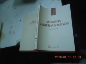 中國夢 譜寫新時代云南跨越式發展新篇章