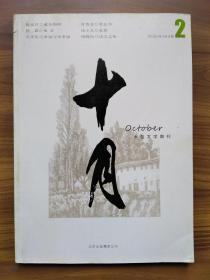 十月 (大型文学期刊)2012年第2期