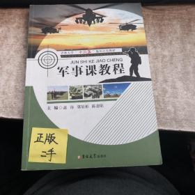 """军事课教程(吉林大学""""十二五""""规划立项教材)"""