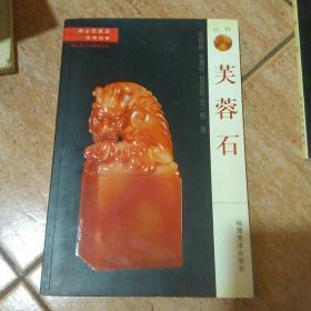 寿山石常识名贵石种:芙蓉石