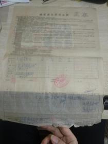 1955年天津市劳动局、济南第一机床厂机电产品订货合同(贴税票)~天津市人民政府计划委员会合同鉴证章、中央第一机械工业部第二机器局销售处合同鉴印专章~订购全齿轮车床
