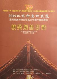 2019北京市集邮展览暨鼓楼集邮研究会成立40周年集邮展览获奖目录