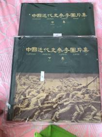 中国近代史参考图片集