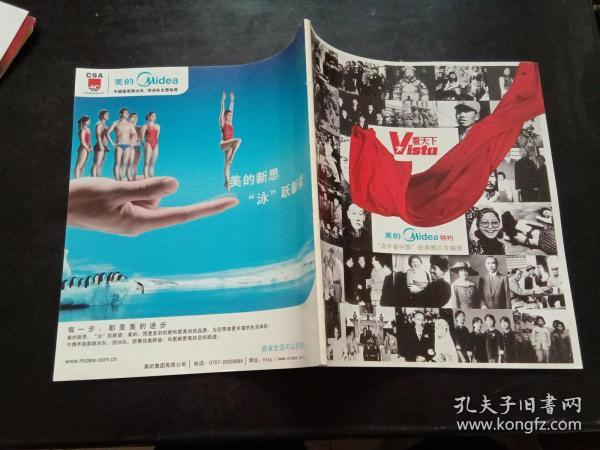 "VISTA看天下:美的特约 ""百年看中国""经典图片珍藏册(1909-2009)"