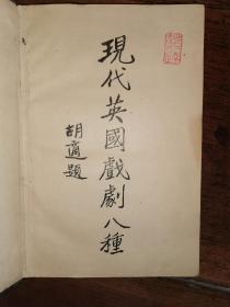 民国二十三年精装《现代英国戏剧八种》 ,清华大学著名教授赵行达签名钤印旧藏。