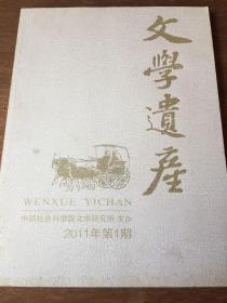 文学遗产 2011年第1期 中国社会科学院文学研究所主办