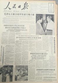 """《人民日报》【毛泽东主席会见并宴请艾地主席,有照片;""""西湖龙井""""在青岛落户】"""