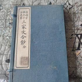 三家文合钞(四册全)