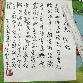 徐州籍著名书画家刘克宁先生毛笔信札一通!附赠画家本人画集一本!