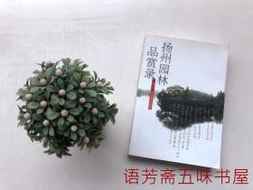 扬州园林品赏录 2002年第三版
