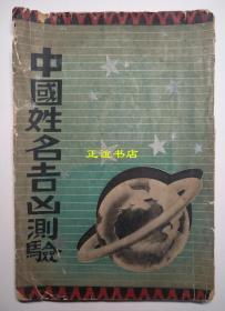 中国姓名吉凶测验(又名《新发明中国姓名学》、厦门杨坤明著)16开、品如图