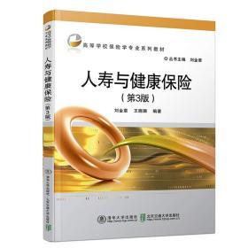 人寿与健康保险(第3版)(高等学校保险学专业系列教材)