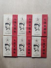 毛泽东选集(全1--6卷)