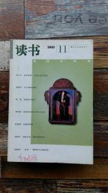 读书杂志2002年第11期