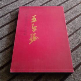 王启胜-中国近现代名家画集