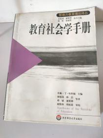 教育社会学手册