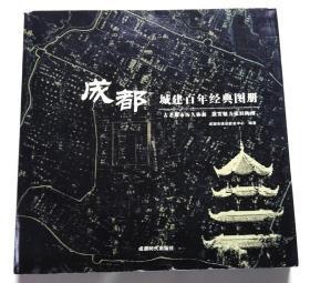成都城建百年经典图册