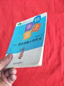 锦上添花:贾老师教小学作文